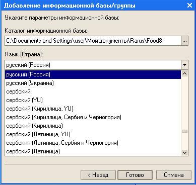 рарус общепит 3.0 руководство пользователя img-1